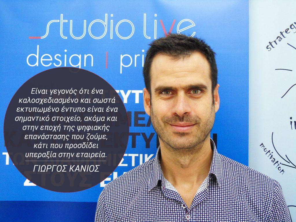 Συνέπεια, επαγγελματισμός και ποιότητα: ο Γιώργος Κάνιος μας εξηγεί τι εστί επαγγελματική εκτύπωση